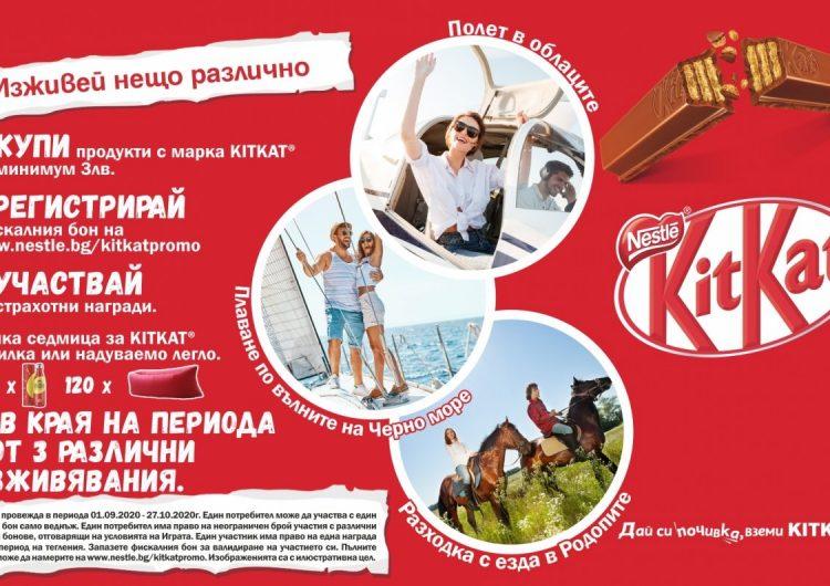 Спечелете ваучери за преживявания, 120 метални бутилки и 120 надуваеми легла от Kit Kat