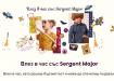 Спечелете пет ваучера за пазаруване от Sergent Major за Вашето дете