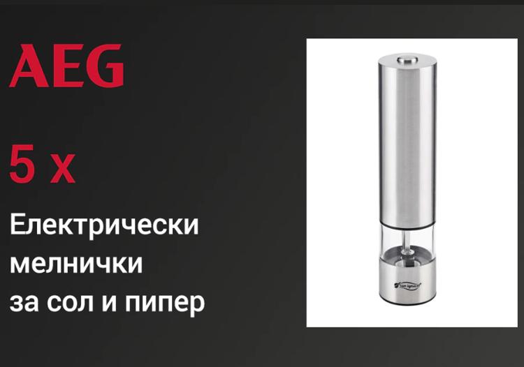 Спечелете пет електрически мелнички за сол и пипер AEG