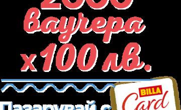 Спечелете 2 000 ваучера по 100 лева от BILLA