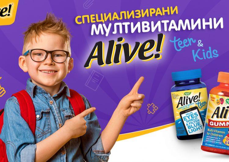 Спечелете всеки ден по три броя витамини Мултивитамини Алайв