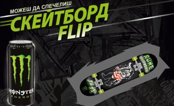 "Спечелете 44 скейтборда ""FLIP – RUNE GLIFBERG"""