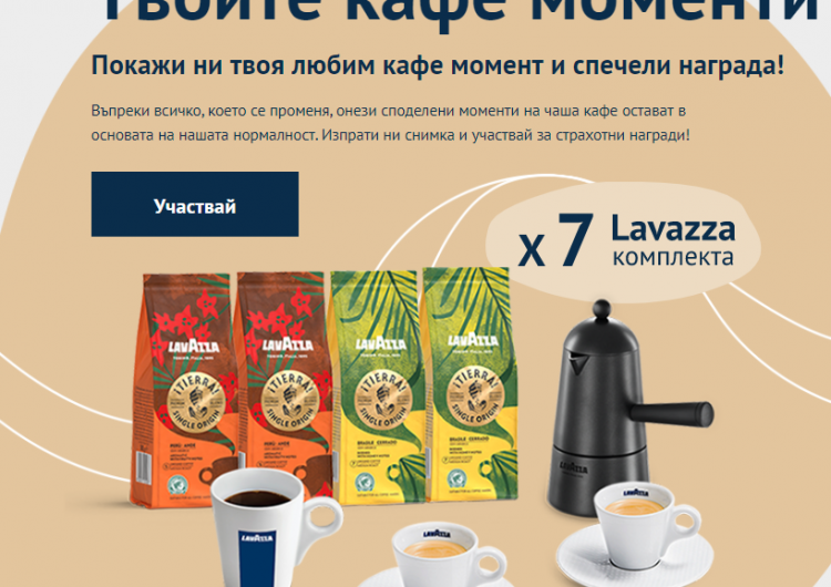 Спечелете седем чудесни кафе комплекта от Lavazza