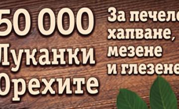 Спечелете 50 000 луканки Орехите