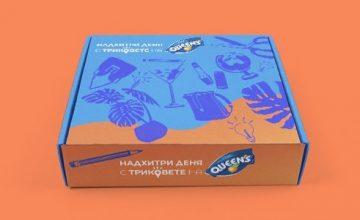 Спечелете всяка седмица една от специалните кутии с подаръци на Queen's