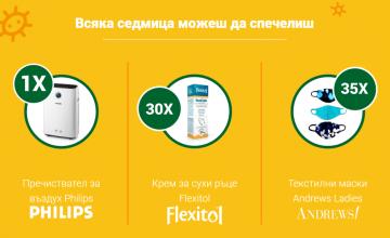 Спечелете 8 пречиствателя за въздух Philips, 240 крема за сухи ръце Флекситол и 280 текстилни предпазни маски