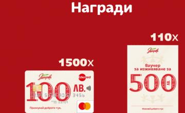 Спечелете 1500 празнични карти на стойност 100 лева и 500 ваучера за преживявания от Загорка