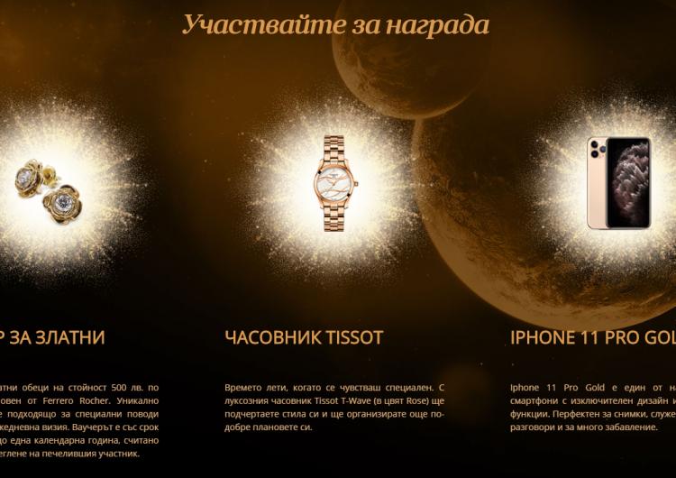 Спечелете смартфони iPhone 11 Pro Gold, часовници Tissot и ваучери за златни обеци от Ferrero Rocher
