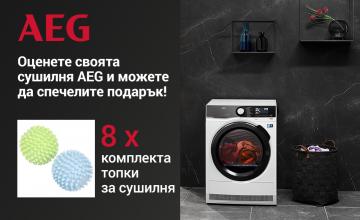 Спечелете осем комплекта топки за сушилня AEG