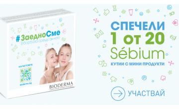 Спечелете 20 кутии с мини продукти Bioderma Sébium