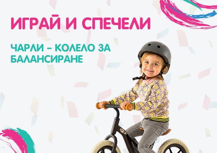 Спечелете Чарли – колело за балансиране
