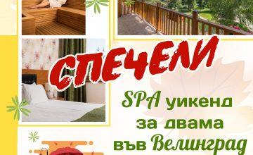 Спечелете уикенд за двама с 2 нощувки, закуски и вечери в SPA хотел Елбрус*** – Велинград