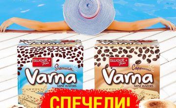Спечелете 5 комплекта с мини вафли Varna Stracciatella и Varna Cappuccino