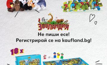 Спечелете комплекти с плюшена играчка, стартов пакет и пъзели Зооландия