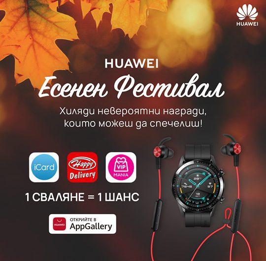 Спечелете часовик HUAWEI GT 2, Bluetooth слушалки AM61 и ваучери за отстъпки