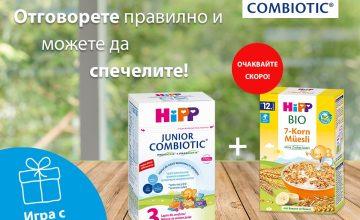 Спечелете пет комплекта от HiPP 3 JUNIOR COMBIOTIC® и HiPP био мюсли от 12-ти месец