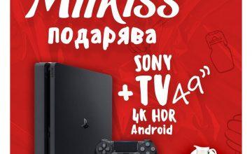 "Спечелете Sony Playstation 4 1TB и телевизор Sony Android HDR 49"""