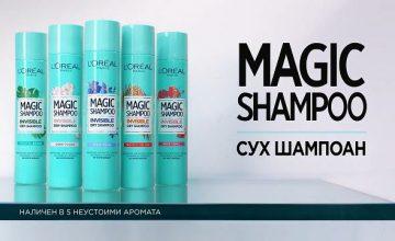 """Спечелете сухи шампоани""""Magic Shampoo"""" на L'Oreal Paris"""
