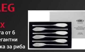 Спечелете три сета ножове за риба