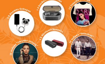 Спечелете външни батерии, колонки, слушалки, тениски