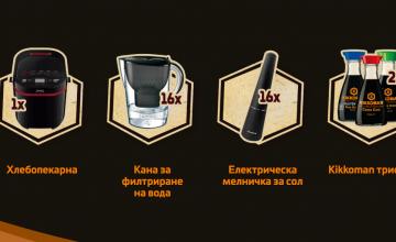 Спечелете хлебопекарна, кани за вода, електрически мелнички за сол и трио сет Kikkoman