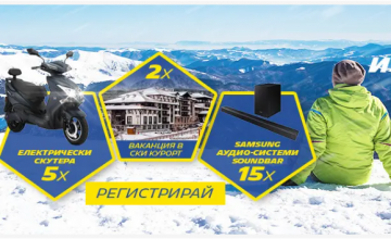 Спечелете ваканции в ски курорт, електрически скутери и аудио системи – soundbar