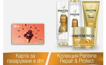 Спечелете ваучер за пазаруване в dm и 20 комплекта Pantene Repair & Protect, включващшампоан, балсам, 3ММ балсам и маска