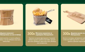 Спечелете камадо барбекю, кошници за сервиране, солници и дъски от Staropramen