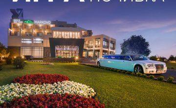Спечелете две нощувки за двама възрастни през седмицата в Спа Хотел Марково