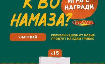 Спечелете 15 кашона с новият продукт на ядки Grivas