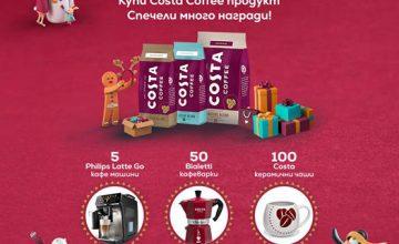 Спечелете пет кафеавтомата Philips, 50 кафеварки и 100 чаши от Costa coffee