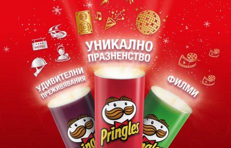 Спечелете страхотни преживявания и ваучери от Pringles и Wishio