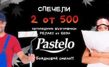 Спечелете 500 възглавници, модел РЕЛАКС от ЕКОН