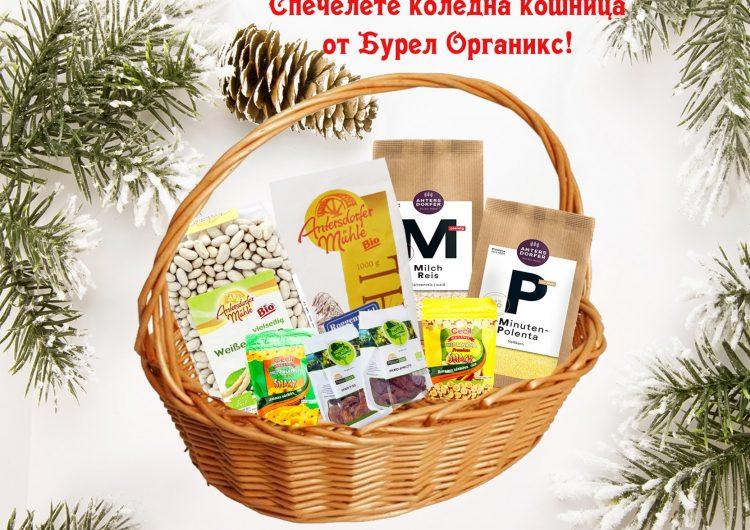 Спечелете коледна кошница от Бурел Органикс
