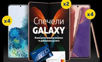 Спечелете 10 смартфона Samsung Galaxy от METRO и Mastercard