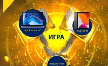 Спечелете MacBook Air 13″, iPad 7 и Cyclon продукти на стойност 300 лв.