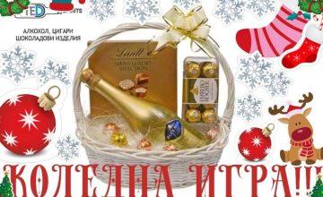 Спечелете подаръчна кошница с шоколад, бонбони и шампанско за празниците