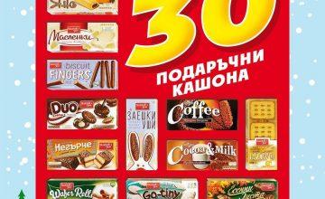 Спечелете 30 подаръчни кашона с лакомства на Sweet Plus