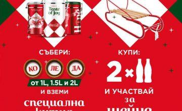 Спечелете 360 шейни от Coca-Cola в Kaufland