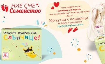 Спечелете 100 подаръчни кутии с награди за Вашето бебе от Kaufland