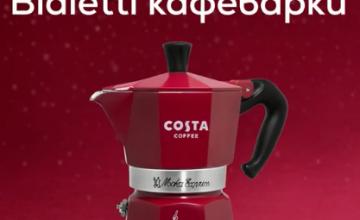 Спечелете 150 кафеварки, 600 чаши и 1 000 кафе шаблони от Costa