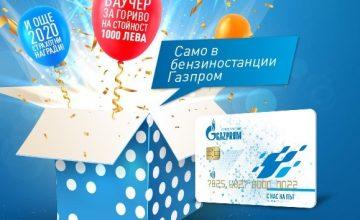 Спечелете ваучер за гориво на стойност  1 000 лева и още хиляди награди от Газпром