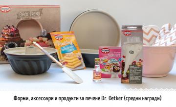 Спечелете кухненски робот Kitchen Aid и още 50 чудесни награди от Dr. Oetker