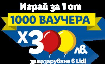 Спечелете 1 000 ваучера по 300 лева за пазаруване от Lidl