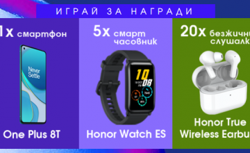 "Спечелете смартфон ""One Plus 8T"", пет смарт часовника ""Honor Watch ES"" и 20 безжични слушалки""Honor True Wireless Earbuds"""