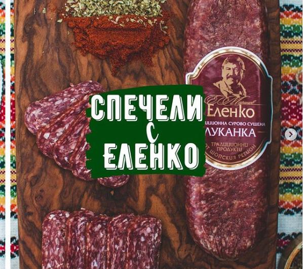 Спечелете вкусни продукти от Еленко