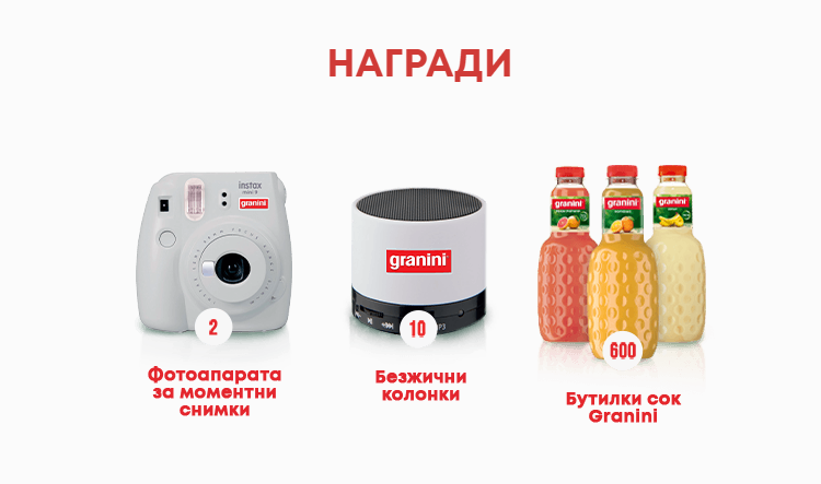Спечелете два фотоапарата за моментни снимки, 10 безжични колонки и 600 бутилки сок Granini