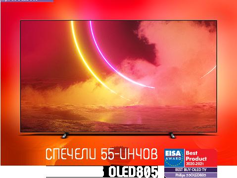 Спечелете телевизор Philips 55OLED805 4К UHD OLED TV