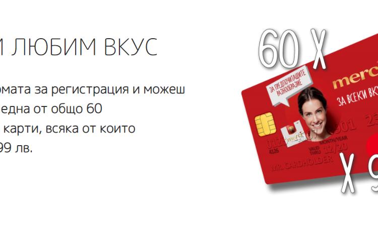 Спечелете 60 предплатени карти със сума от 99 лв. от Merci