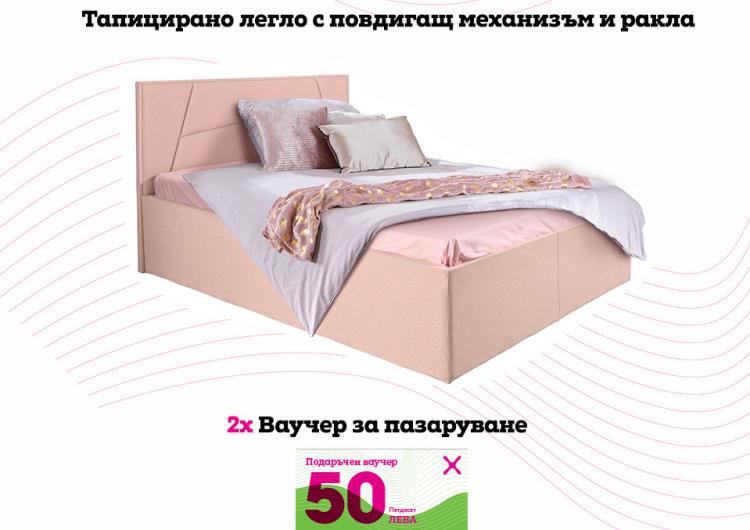 Спечелете тапицирано легло, килим, сервиз за хранене и ваучери за пазаруване в Moemax